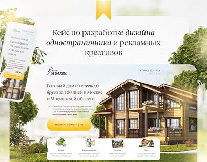 Строительство домов: одностраничник