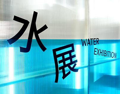 水展 Water Exhibition