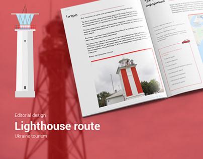 Lighthouse route. Маршрут по маякам Николаевской обл.