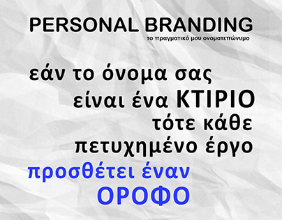 Personal Branding   Quotes