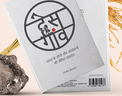 Desh Gaon Cover Design