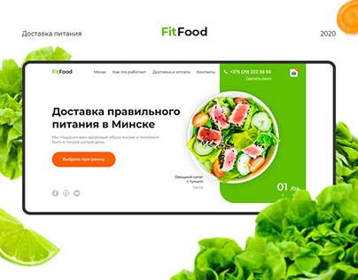 Доставка здорового питания. Landing page