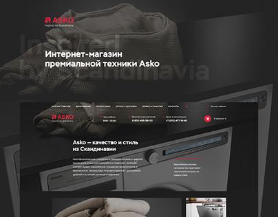 Design for ASKO website — premium home appliances
