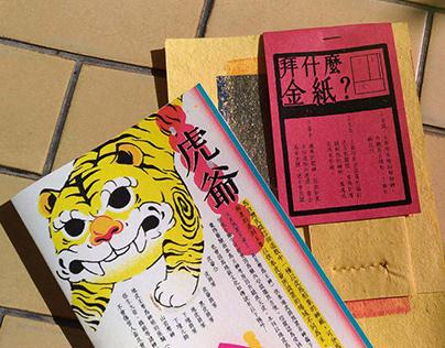 Taiwan God Projects 01 - Tiger God 台灣神明-虎爺