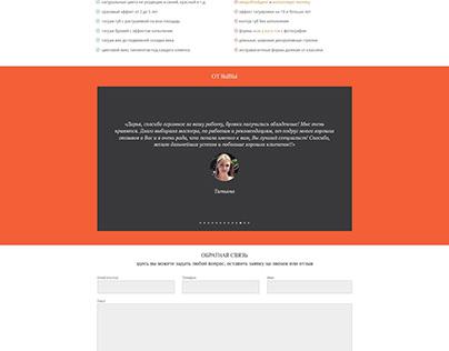 Веб-дизайн (выпускник июль)