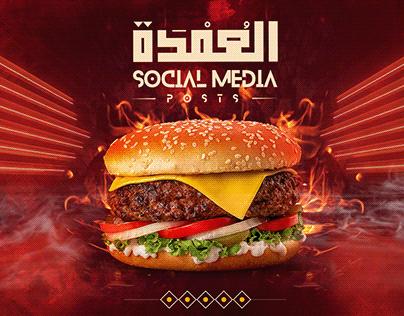 El Omda - Social Media Designs
