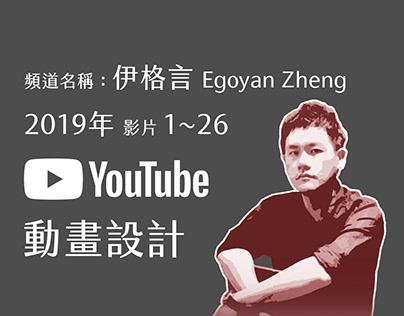 動態設計|1~26 伊格言 YouTube 2019