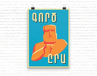 Artsakh retro poster design