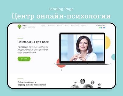 Landing page psychologists online / Лендинг психологи