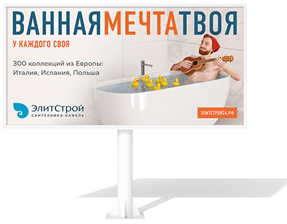 Advertising campaign plumbing store