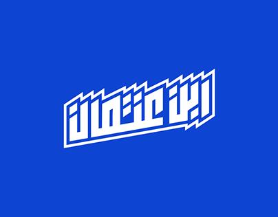 Ebn Othman | Animation intro