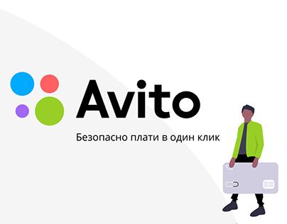 Avitopay