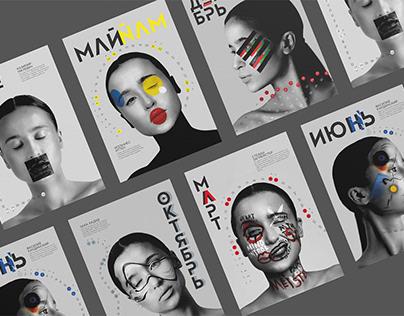 2022 Календарь Дизайнера / Calendar Design