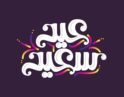 Happy Eid free typograhy