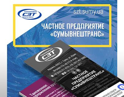 szt.sumy.ua