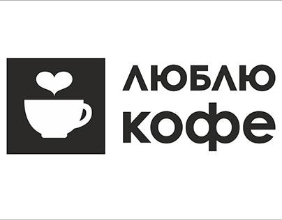 Logo and style Люблю кофе