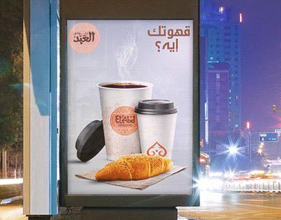 El Abd Patisserie | Mall of Arabia Print Ads