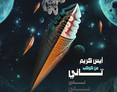 Ice Cream Poster design