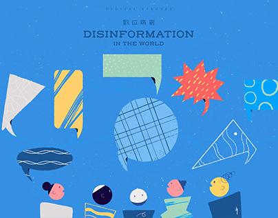 數位病毒:生活中的假訊息 / Disinformation in the world