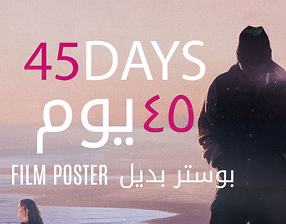 """45 DAYS"" - Film Poster"