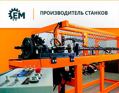 Emtech - machine manufacturer