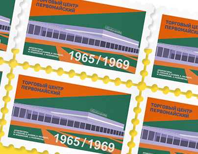 Postage stamp design for exhibition