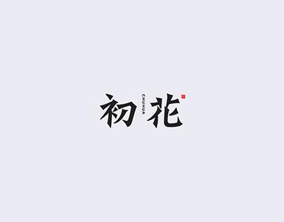 中式字體設計