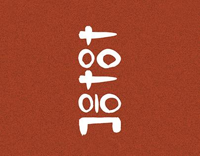 Totem typeface