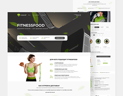Landing page FitnessFood