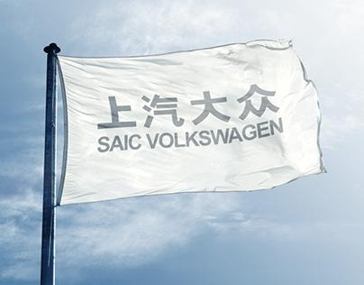 SAIC VOLKSWAGEN