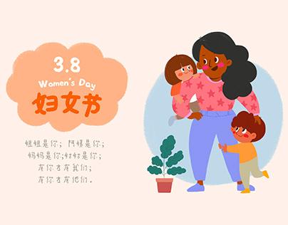 三八妇女节插画练习