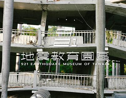 THE 921 EARTHQUAKE MUSEUM OF TAIWAN