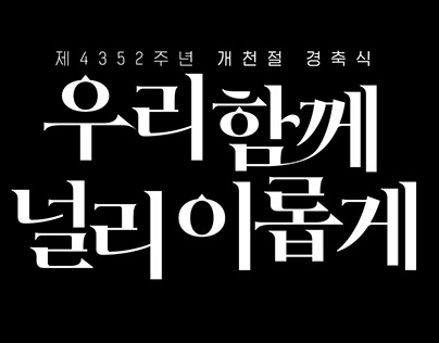 The National foundation Day of Korea