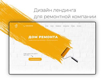 Repair Company - Ремонтная компания - Landing Page