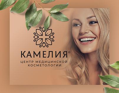 Логотип Камелия / Косметология, медицина