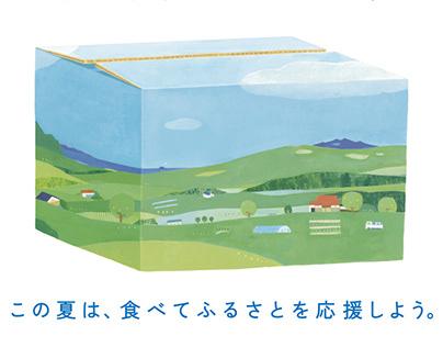 農林水産省広告イラスト