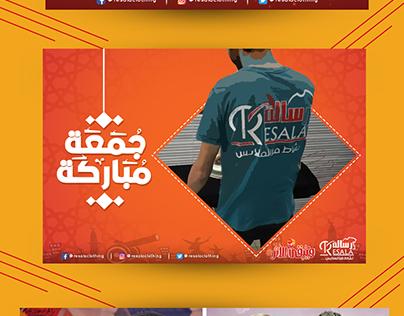 Farz Resala - Ramadan Campaign