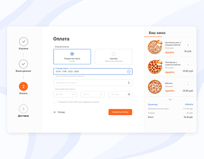 Credit card checkout form for Dodo pizza (Daily UI 002)