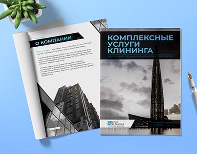 Дизайн печатной презентации для клининговой компании.