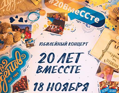 Юбилейный концерт ЯОМОО «Союз студентов»