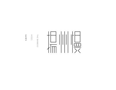 弘弢字研 | 东方语境下的字体美学(1)