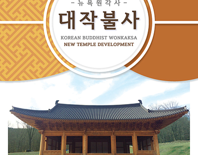 2017 New Temple Development Project Info Booklet