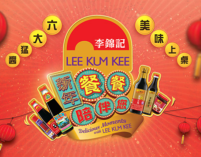 LEE KUM KEE Chinese New Year 2020