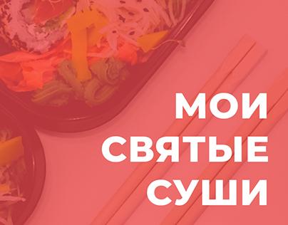 Дизайн сайта «МОИ СВЯТЫЕ СУШИ»