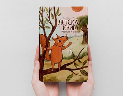 Children`s book cover