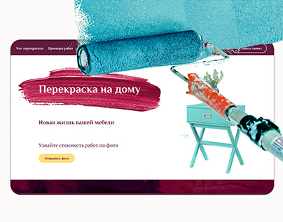 Personal website / Landing for a furniture decorator