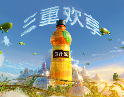Minute Maid PULPY FACTORY Summer TVC (China)
