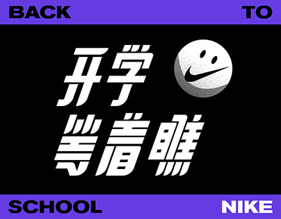 Nike / Back To School