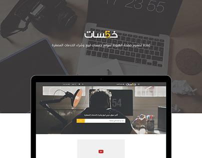 Khamsat Landing Page Design