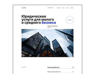LORD - New website   Redesign